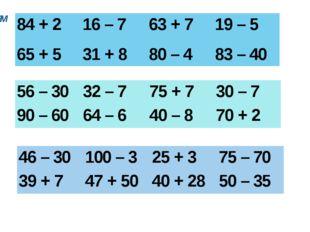 Надеваем лжи! 84 + 2 16 – 7 63 + 7 19 – 5 65 + 5 31 + 8 80 – 4 83 – 40 56 – 3