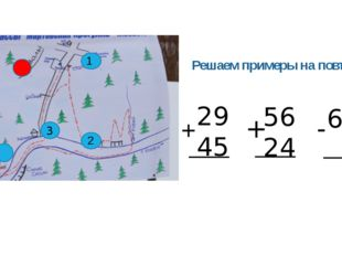 Решаем примеры на повторение. 3 29 45 56 24 + 60 8 - 1 +