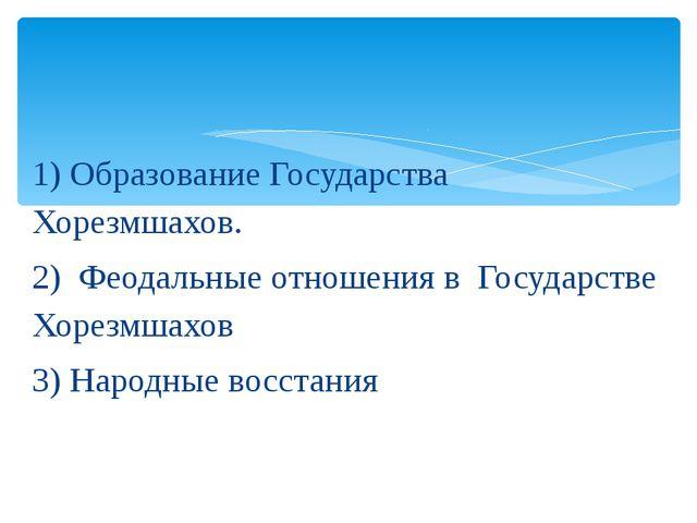 1) Образование Государства Хорезмшахов. 2) Феодальные отношения в Государстве...