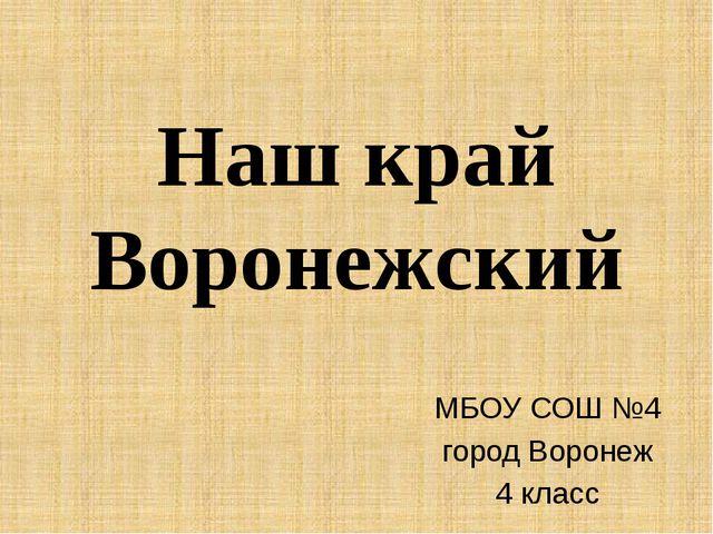 Наш край Воронежский МБОУ СОШ №4 город Воронеж 4 класс