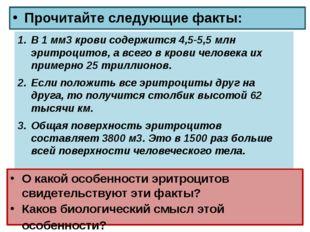 В 1 мм3 крови содержится 4,5-5,5 млн эритроцитов, а всего в крови человека их