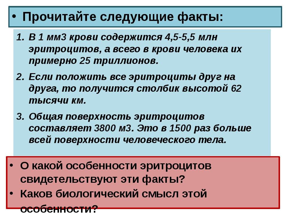 В 1 мм3 крови содержится 4,5-5,5 млн эритроцитов, а всего в крови человека их...