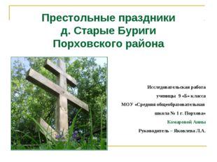 Престольные праздники д. Старые Буриги Порховского района Исследовательская р