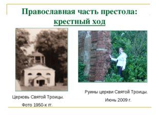 Православная часть престола: крестный ход Церковь Святой Троицы. Фото 1950-х