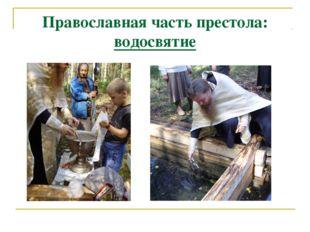 Православная часть престола: водосвятие