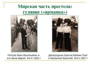 Мирская часть престола: гуляние («ярманка») Петров Иван Васильевич и его жена