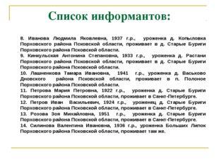 Список информантов: 8. Иванова Людмила Яковлевна, 1937 г.р., уроженка д. Копы