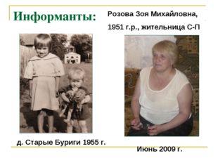 Информанты: Розова Зоя Михайловна, 1951 г.р., жительница С-П д. Старые Буриги