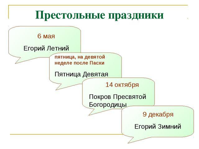 Престольные праздники 6 мая Егорий Летний пятница, на девятой неделе после Па...