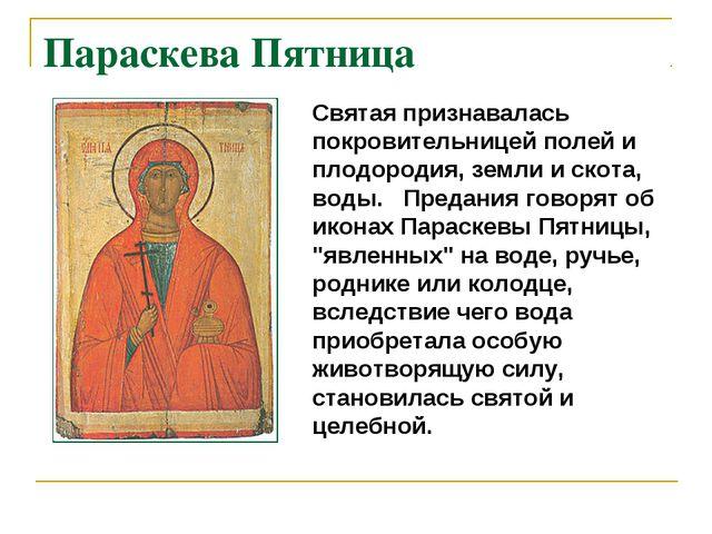Параскева Пятница Святая признавалась покровительницей полей и плодородия, зе...