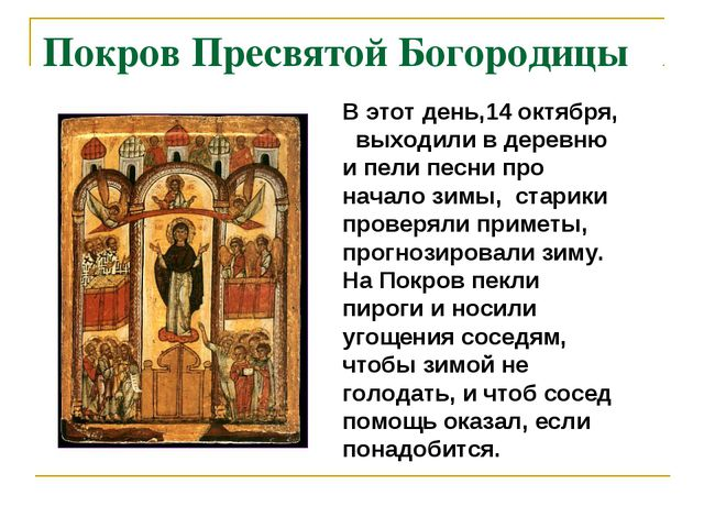 Покров Пресвятой Богородицы В этот день,14 октября, выходили в деревню и пели...