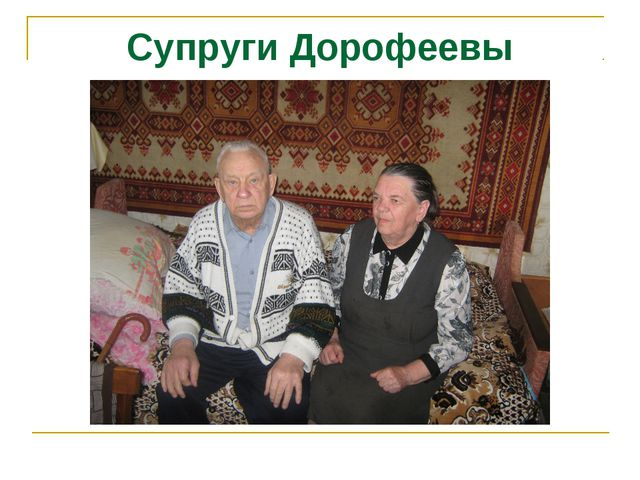 Супруги Дорофеевы