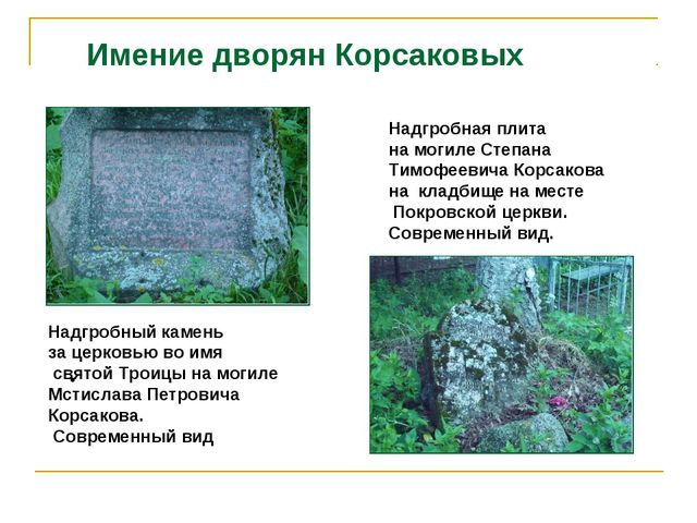 Имение дворян Корсаковых Надгробный камень за церковью во имя святой Троицы...