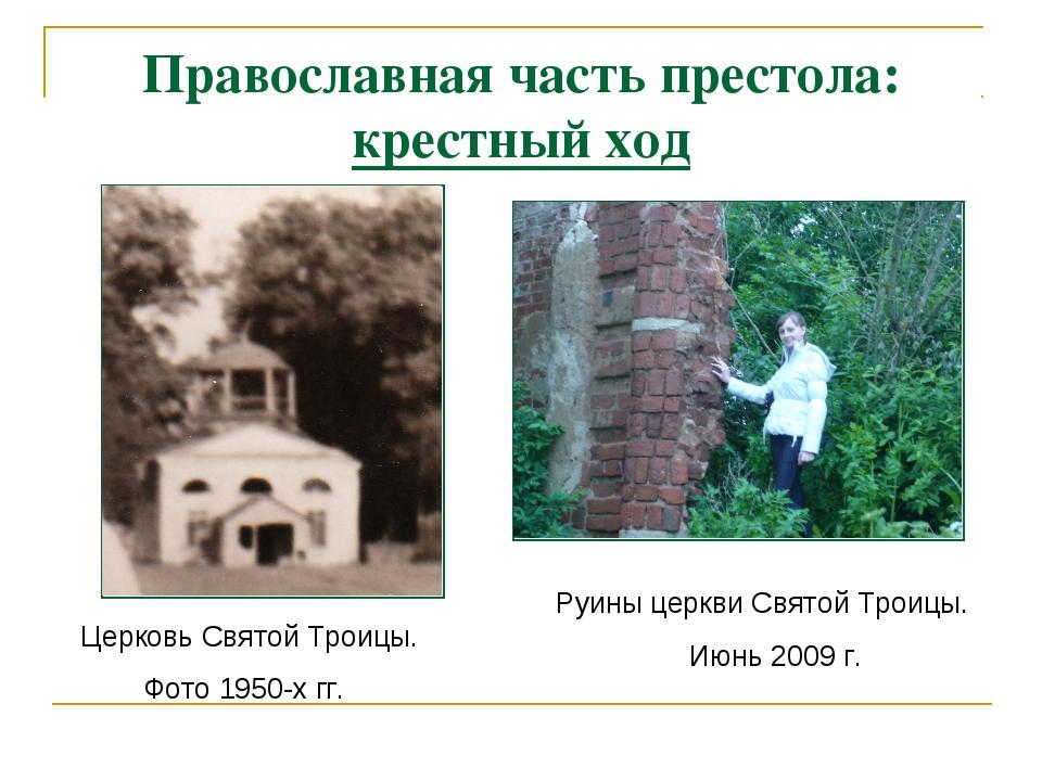 Православная часть престола: крестный ход Церковь Святой Троицы. Фото 1950-х...