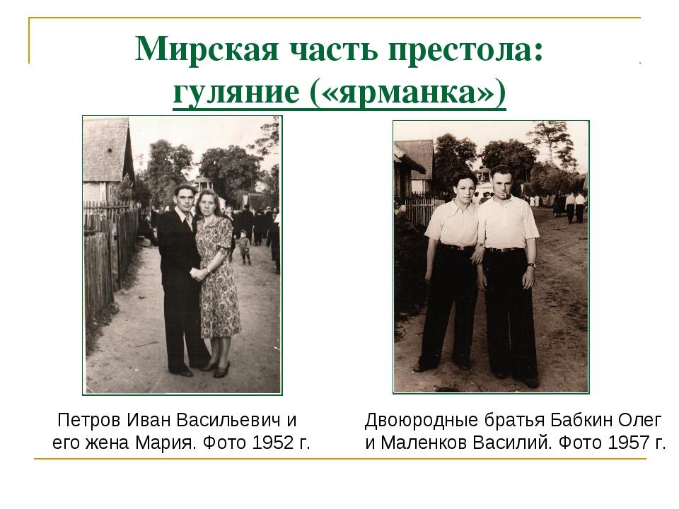 Мирская часть престола: гуляние («ярманка») Петров Иван Васильевич и его жена...
