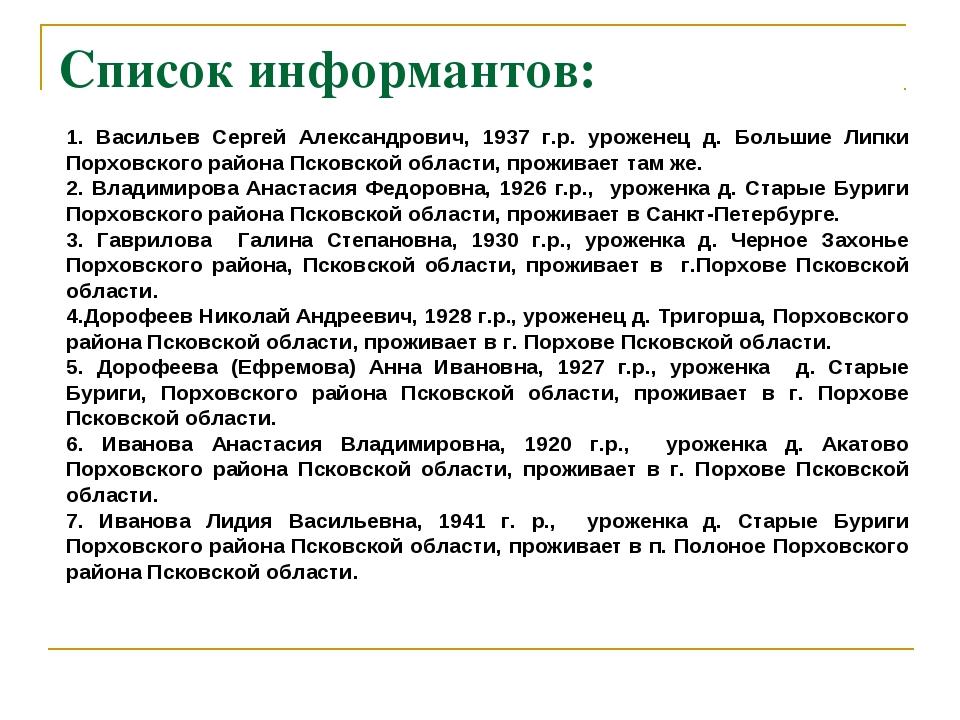 Список информантов: 1. Васильев Сергей Александрович, 1937 г.р. уроженец д. Б...