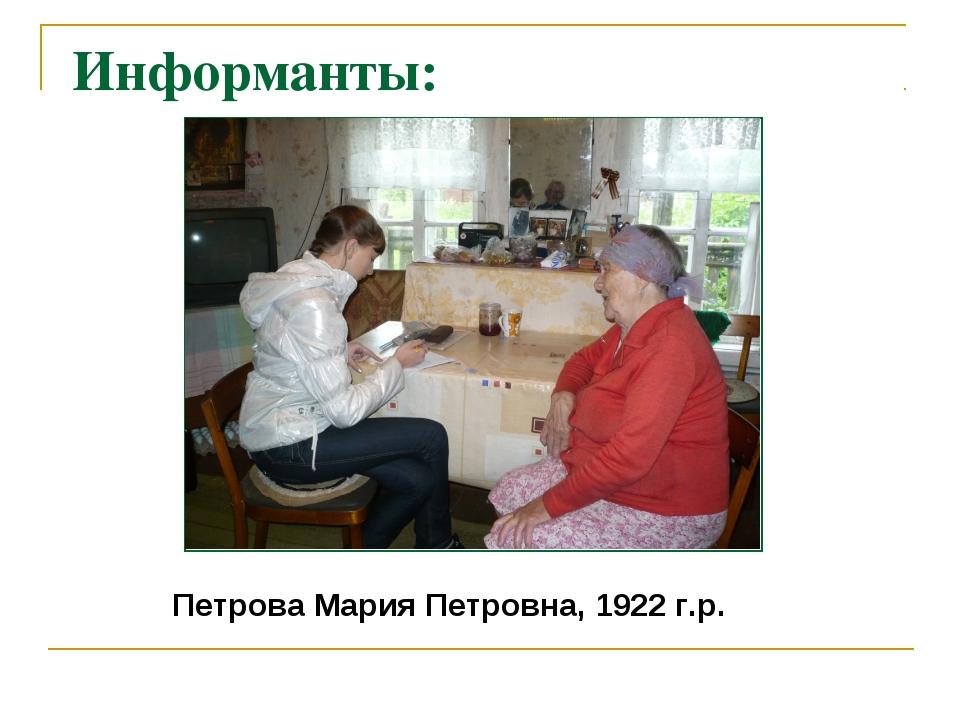 Информанты: Петрова Мария Петровна, 1922 г.р.