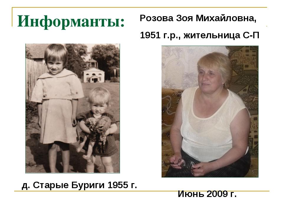 Информанты: Розова Зоя Михайловна, 1951 г.р., жительница С-П д. Старые Буриги...