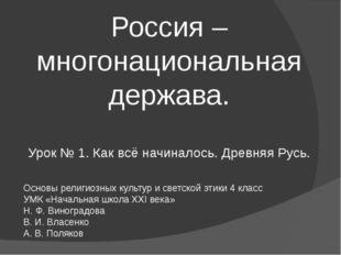 Россия – многонациональная держава. Урок № 1. Как всё начиналось. Древняя Рус