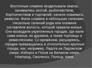 Восточные славяне возделывали землю, занимались охотой, рыболовством, бортнич