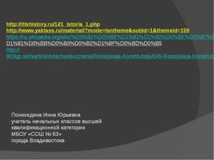 http://itishistory.ru/1i/1_istoria_1.php http://www.yaklass.ru/materiali?mode