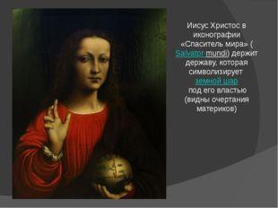 Иисус Христос в иконографии «Спаситель мира» (Salvator mundi) держит державу,