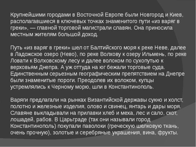 Крупнейшими городами в Восточной Европе были Новгород и Киев, располагавшиеся...