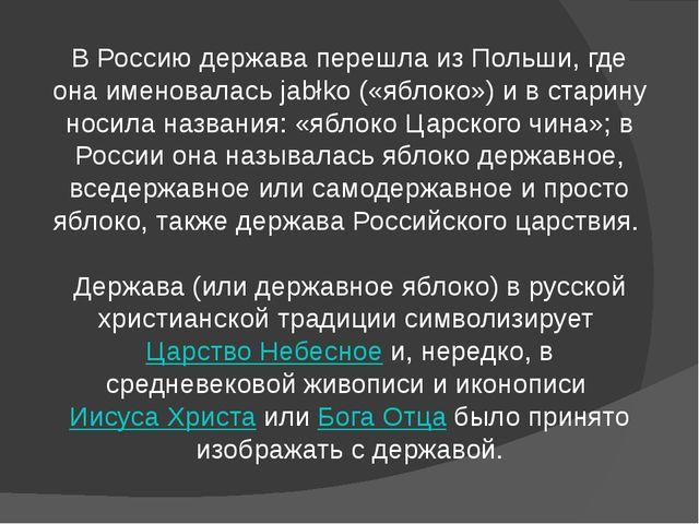 В Россию держава перешла из Польши, где она именовалась jabłko («яблоко») и в...