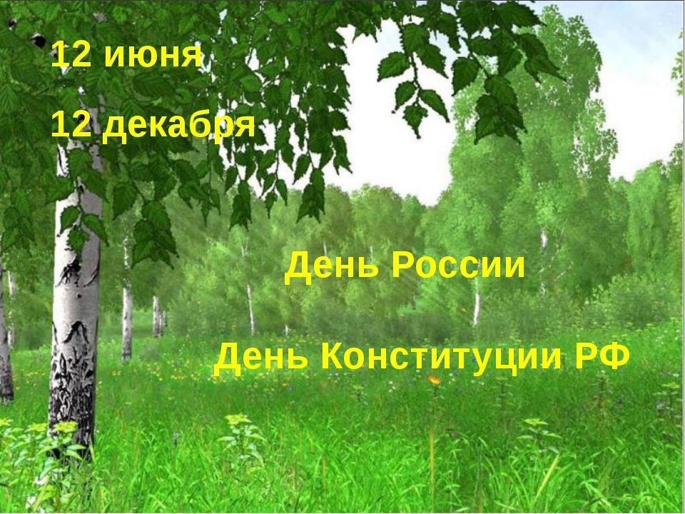 12 июня 12 декабря День России День Конституции РФ