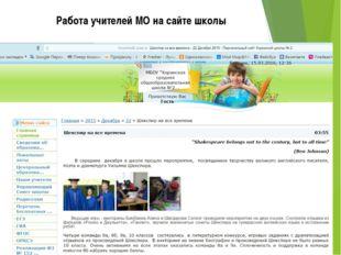 Работа учителей МО на сайте школы
