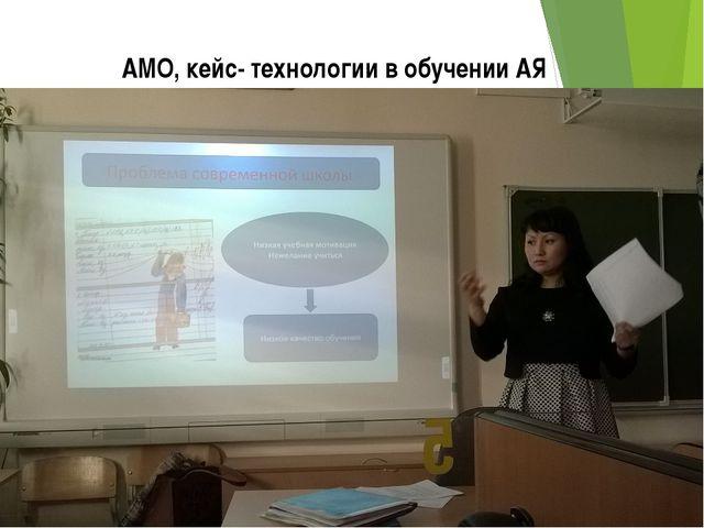 АМО, кейс- технологии в обучении АЯ