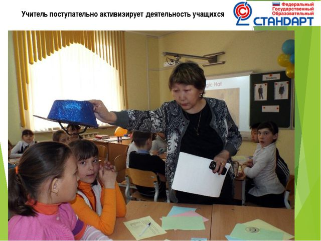 Учитель поступательно активизирует деятельность учащихся