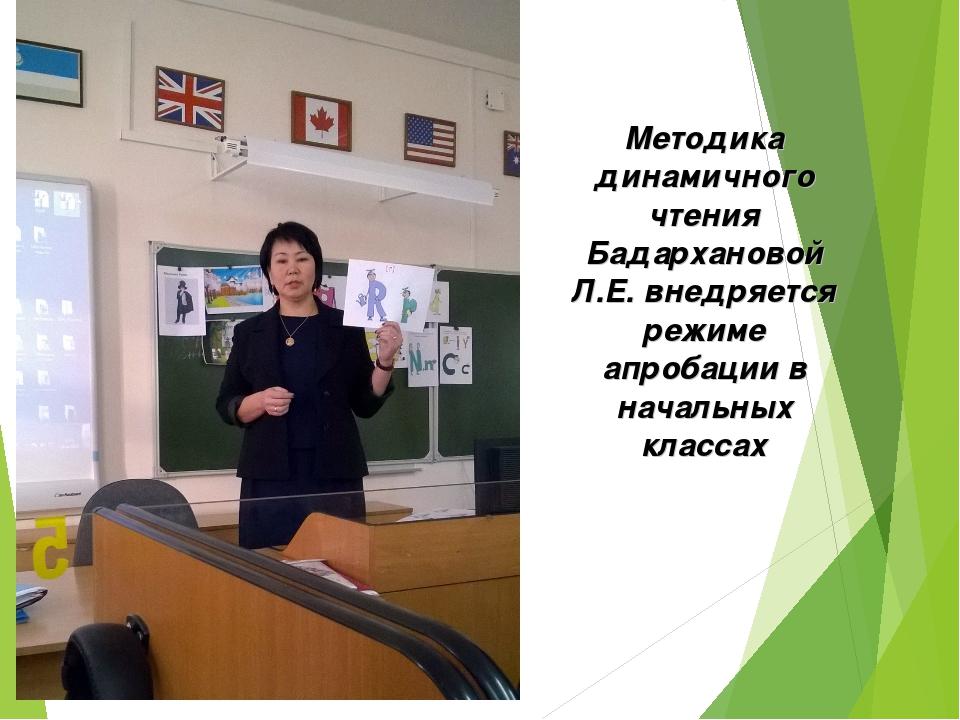 Методика динамичного чтения Бадархановой Л.Е. внедряется режиме апробации в н...