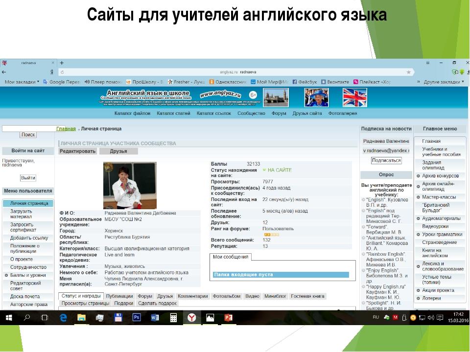 Сайты для учителей английского языка