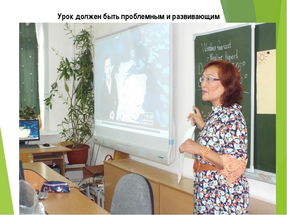 Урок должен быть проблемным и развивающим