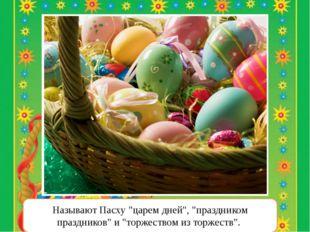 """Называют Пасху """"царем дней"""", """"праздником праздников"""" и """"торжеством из торжест"""