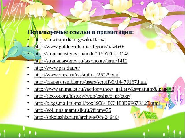 Используемые ссылки в презентации: http://ru.wikipedia.org/wiki/Пасха http://...