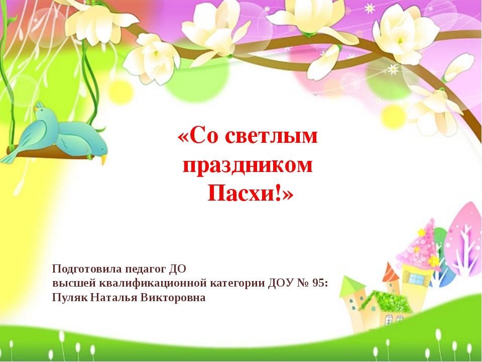 «Со светлым праздником Пасхи!» Подготовила педагог ДО высшей квалификационной...