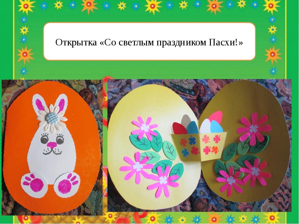 Открытка «Со светлым праздником Пасхи!»