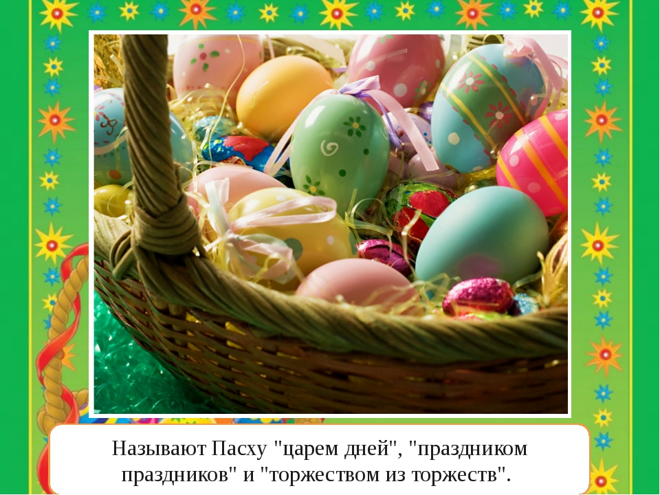 """Называют Пасху """"царем дней"""", """"праздником праздников"""" и """"торжеством из торжест..."""
