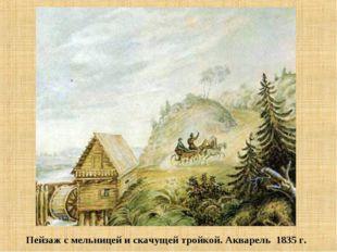 Пейзаж с мельницей и скачущей тройкой. Акварель 1835 г.