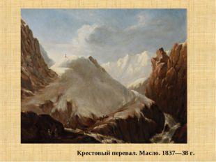 Крестовый перевал. Масло. 1837—38 г.