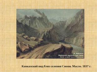 Кавказский вид близ селения Сиони. Масло. 1837 г.