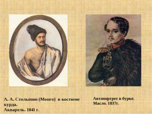 А. А. Столыпин (Монго) в костюме курда. Акварель. 1841 г. Автопортрет в бурке