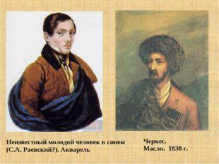 Черкес. Масло. 1838 г. Неизвестный молодой человек в синем (С.А. Раевский?).