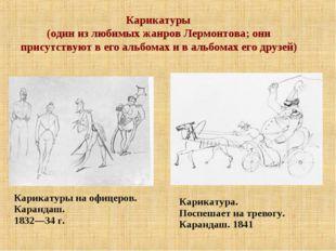 Карикатуры (один из любимых жанров Лермонтова; они присутствуют в его альбом