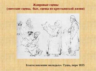 Жанровые сцены (светские сцены, быт, сцены из крестьянской жизни) Благословл