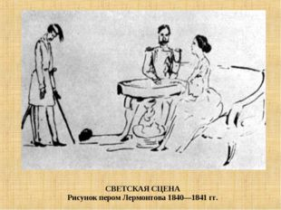 СВЕТСКАЯ СЦЕНА Рисунок пером Лермонтова 1840—1841 гг.