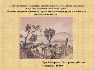 По своей тематике и жанровым признакам работы Лермонтова-художника могут быть