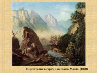 Перестрелка в горах Дагестана. Масло. (1840)